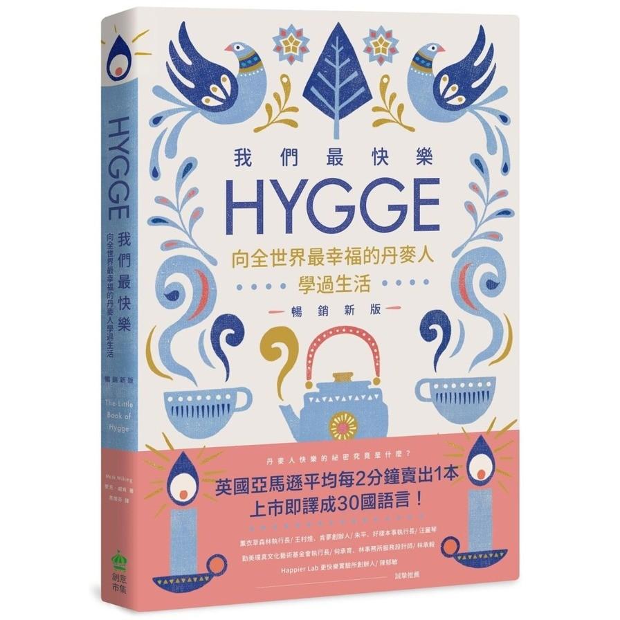 我們最快樂:Hygge,向全世界最幸福的丹麥人學過生活(暢銷新版)