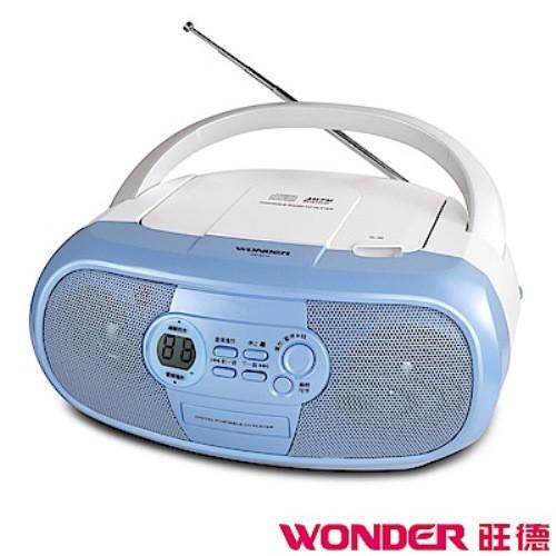 【WONDER旺德】 手提CD音響 WD-8213~免運!!