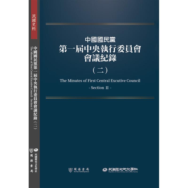 中國國民黨第一屆中央執行委員會會議紀錄(二)[9折]11100927937