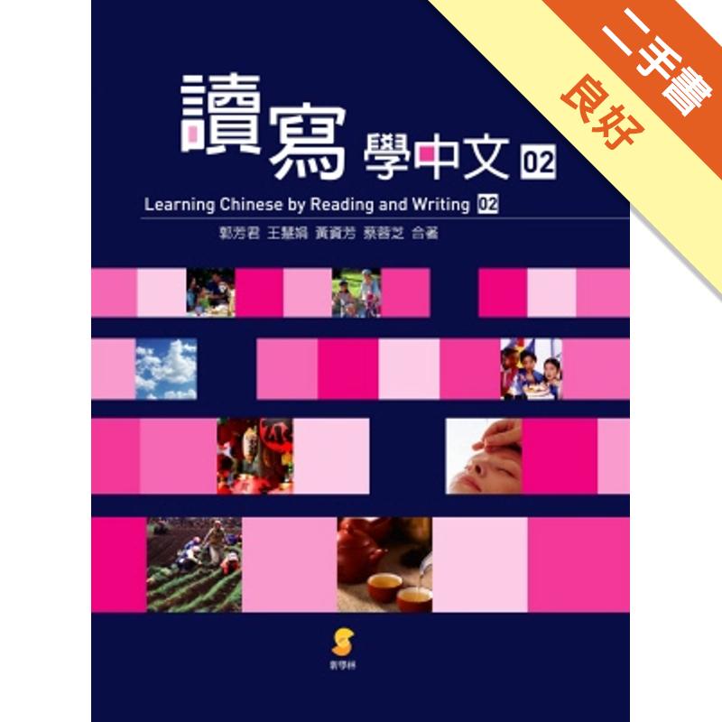 讀寫學中文(第2冊)[二手書_良好]3861