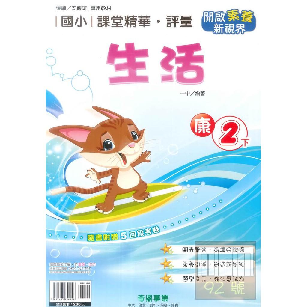 奇鼎國小課堂精華評量康版生活2下