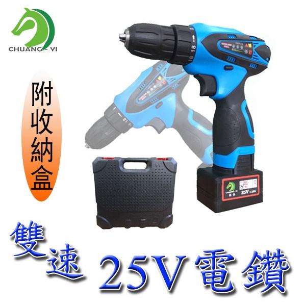 【創藝】 25v防水電鑽 充電起子 電動起子 充電電鑽 電鑽 一電一充塑盒 (台灣快速出貨)
