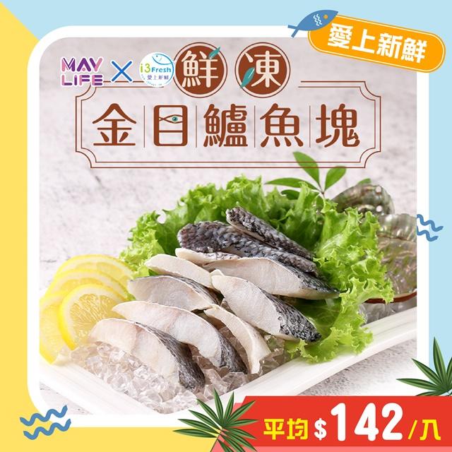 鮮甜滋味輕鬆料理金目鱸魚塊 (7包入)