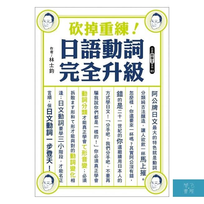 (眾文)砍掉重練!日語動詞完全升級