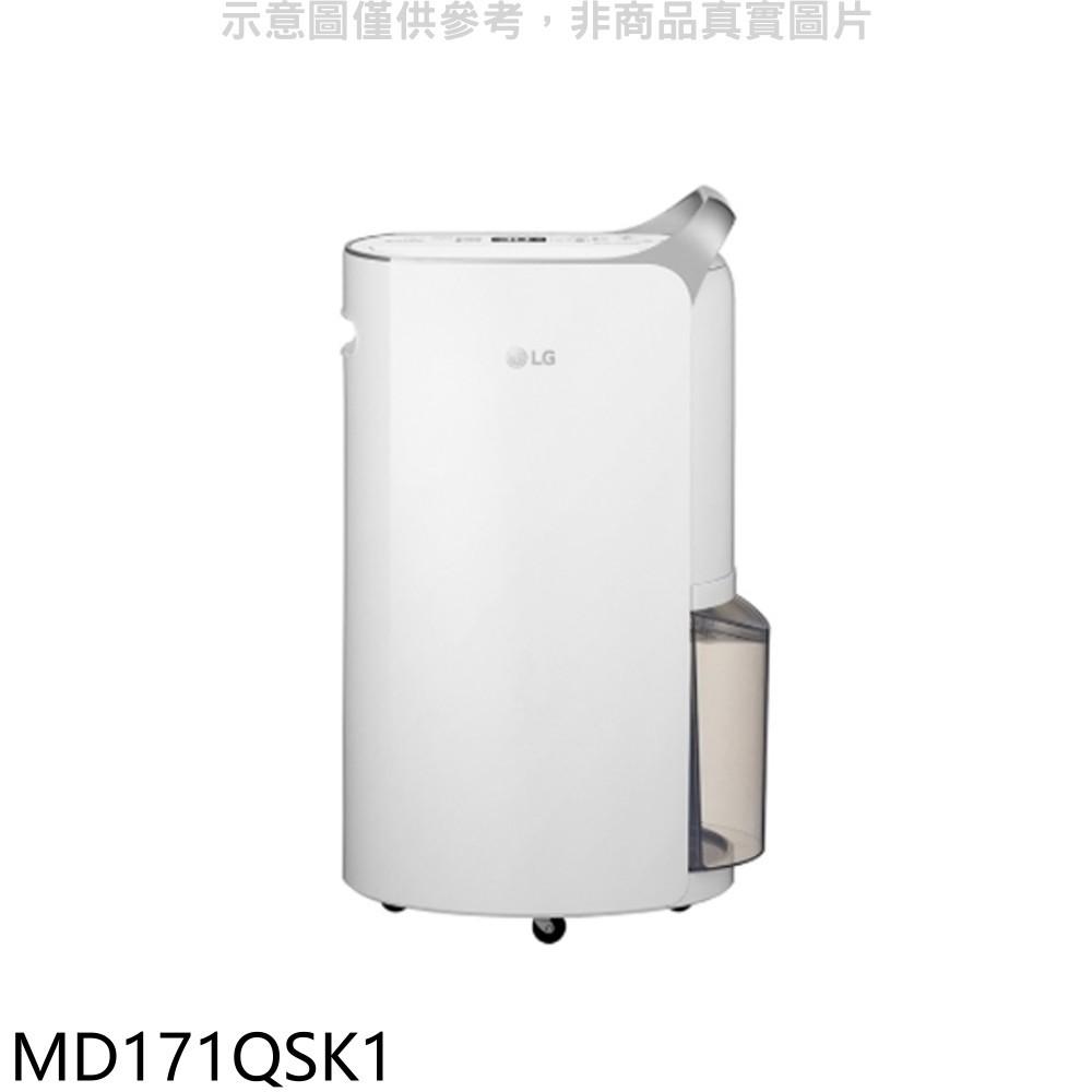 LG【MD171QSK1】除濕力17公升變頻除濕機取代RD171QSC1的新款