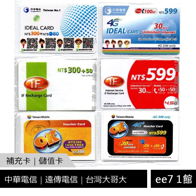 [聊聊可免運] 中華如意卡 中華4G上網卡  遠傳IF卡 遠傳4G上網卡 台灣大OK卡 上網卡 補充卡 儲值卡 享遊卡