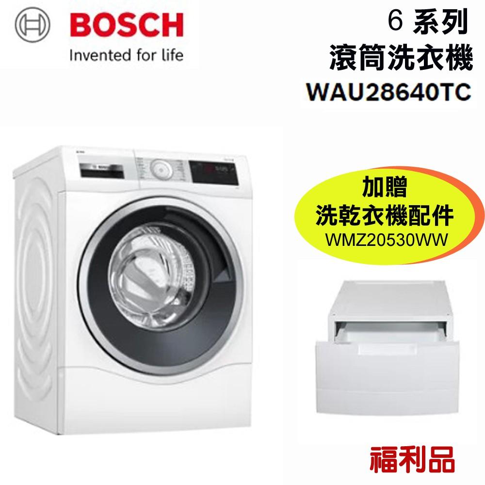 BOSCH 6系列 滾筒洗衣機 WAU28640TC【限雙北-免運+安裝】【全新福利品-僅外觀瑕疵】【加送洗乾衣機配件】