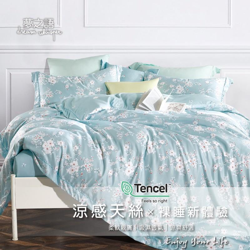 【夢之語】3M頂級裸睡 天絲 (絲兒柏凌) 床罩組  床包組 單人/雙人/加大/ 裸睡首選TENCEL