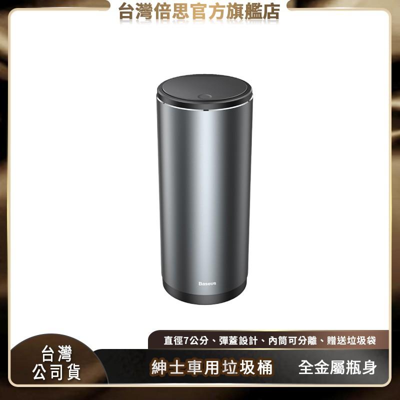 台灣倍思 紳士車用垃圾桶 鋁合金 辦公室垃圾桶 紳士車載 車用 車內垃圾桶 廠商直送 現貨