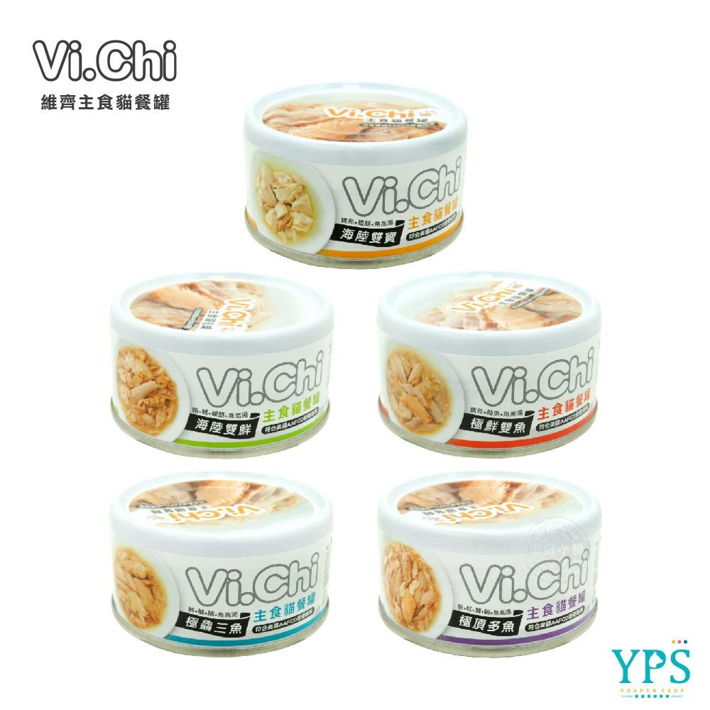 維齊 VICHI 主食貓餐罐 80G 無穀 魚湯 貓罐 主食罐 營養 全貓適用 貓零食