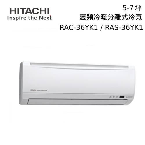 HITACHI 日立 5-7坪 3.6kw 變頻冷暖分離式冷氣 RAC-36YK1 / RAS-36YK1【領券再折】