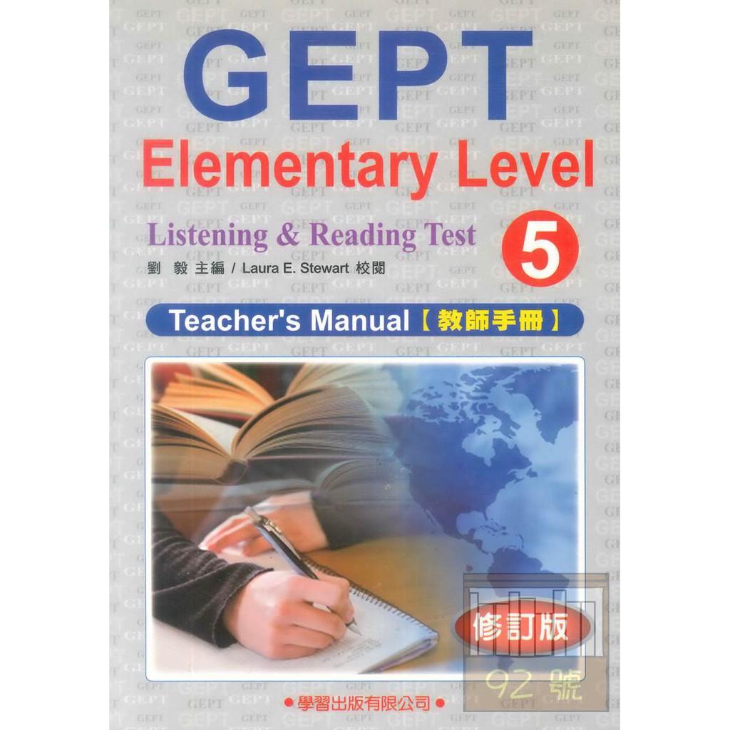 學習新初檢模擬試題5(教師手冊)