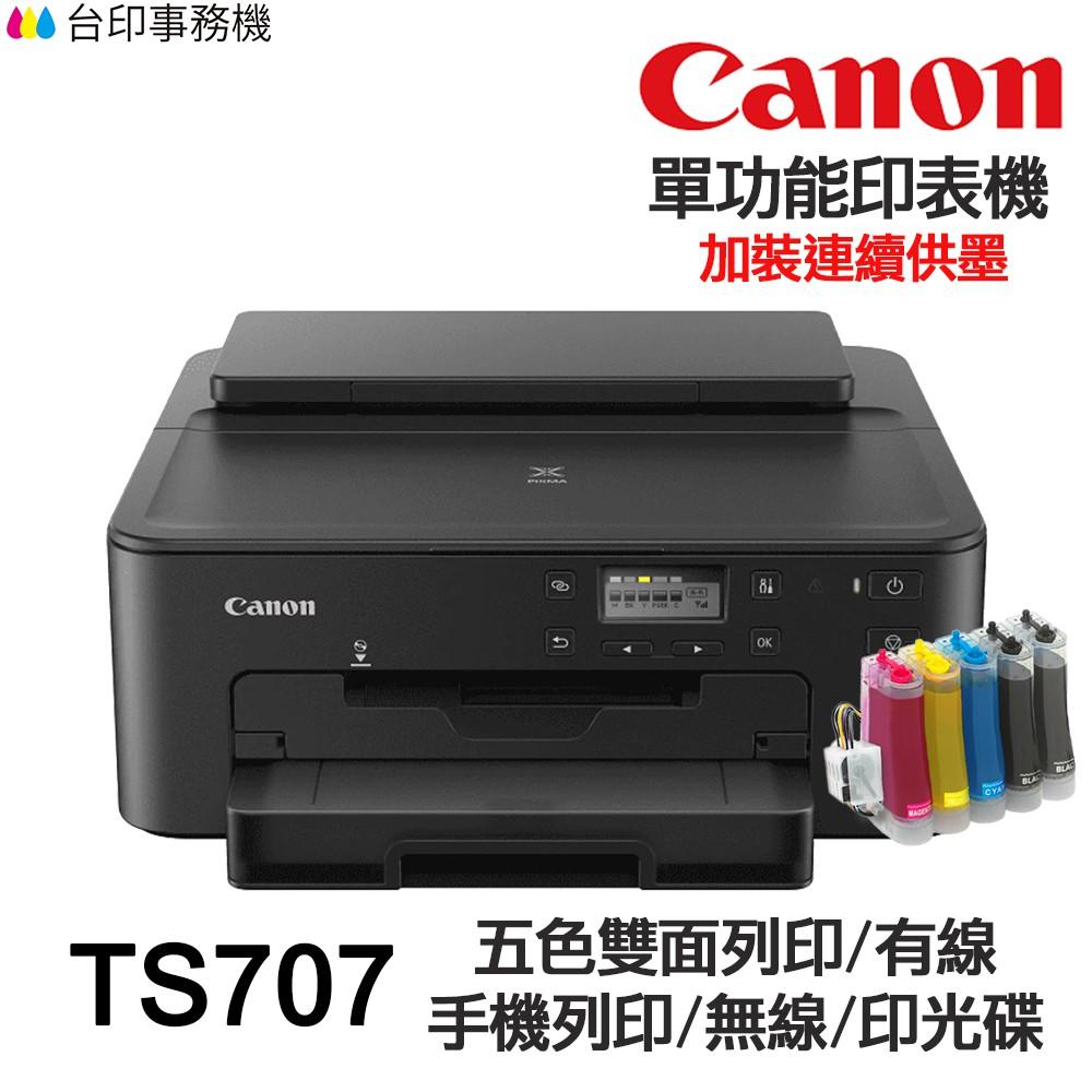 CANON TS707 單功能印表機《改連續供墨-無影印功能》