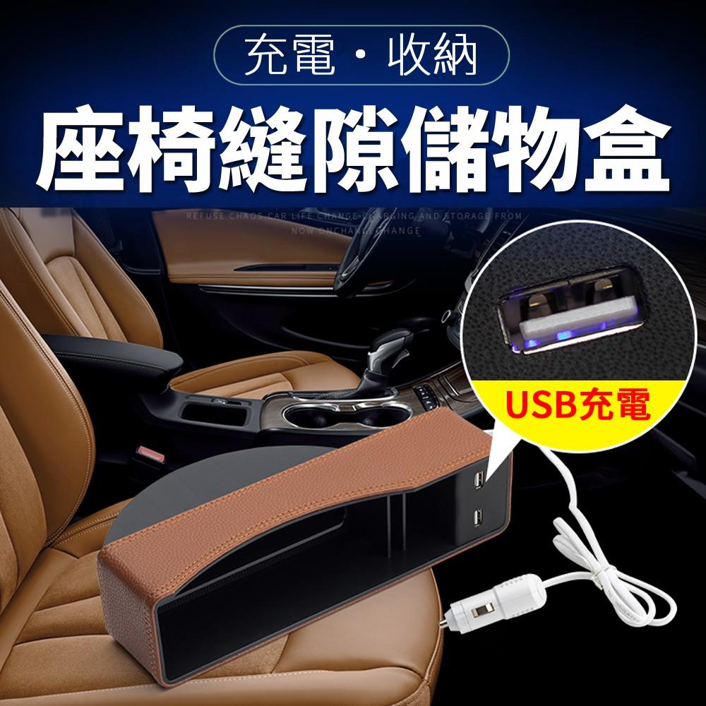 2A快充雙usb車充椅縫收納盒+贈手機傳輸線(宅配免運費)