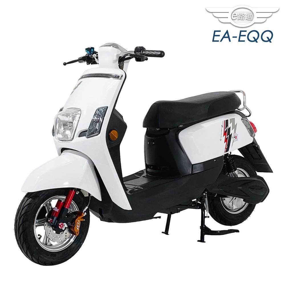 【e路通】EA-EQQ 亮眼新搶手 48V鉛酸 前後碟煞 電動車(電動自行車)(客約)