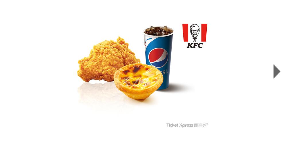 肯德基咔啦脆雞餐即享券