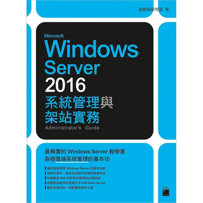 Microsoft Windows Server 2016 系統管理與架站實務FS110