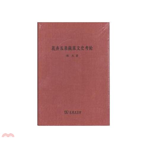 花卉瓜果蔬菜文史考論(簡體書)(精裝)[65折]