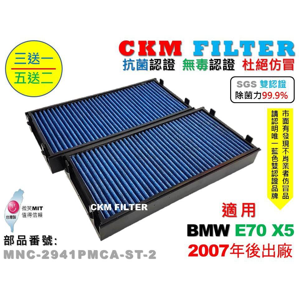 【CKM】寶馬 BMW E70 X5 抗菌 除菌 無毒認證 PM2.5 活性碳冷氣濾網 靜電濾網 空氣濾網 空調 粉塵