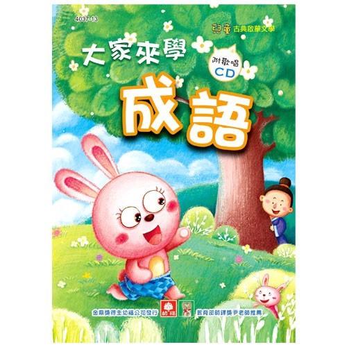 幼福文化 Yow Fu 大家來學成語(附CD)
