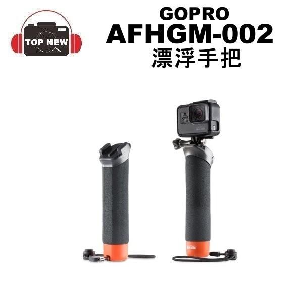 GoPro AFHGM-002 漂浮手把  漂浮棒 浮力棒 適用 GOPRO HERO8 7 6 5 4