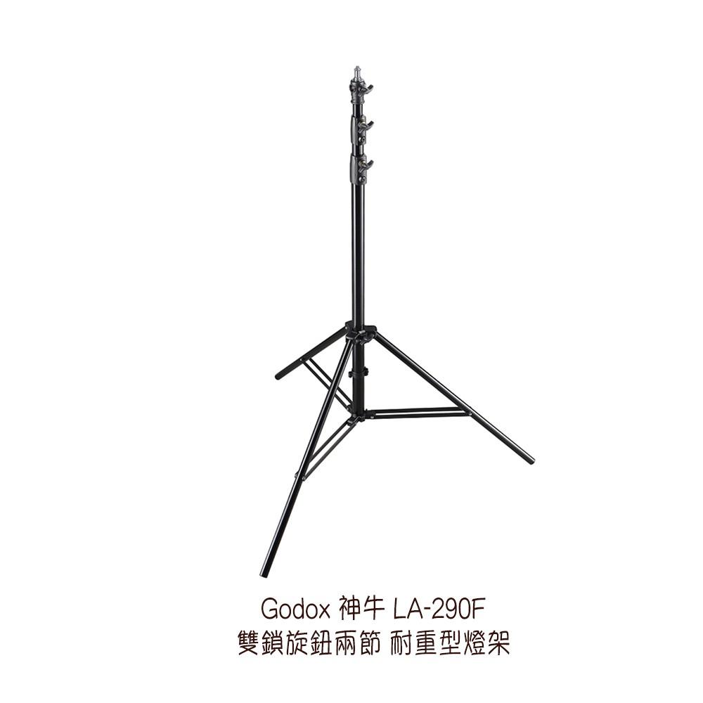 Godox 神牛 LA-290F 雙鎖旋鈕兩節 90度可轉 耐重型 三腳架 286cm 載重5kg 相機專家 [公司貨]