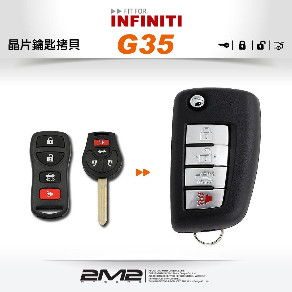 【2M2 晶片鑰匙】INFINITI G35 Q45 G37 英菲尼迪汽車晶片鑰匙 拷貝鑰匙 新增鑰匙 備份鑰匙