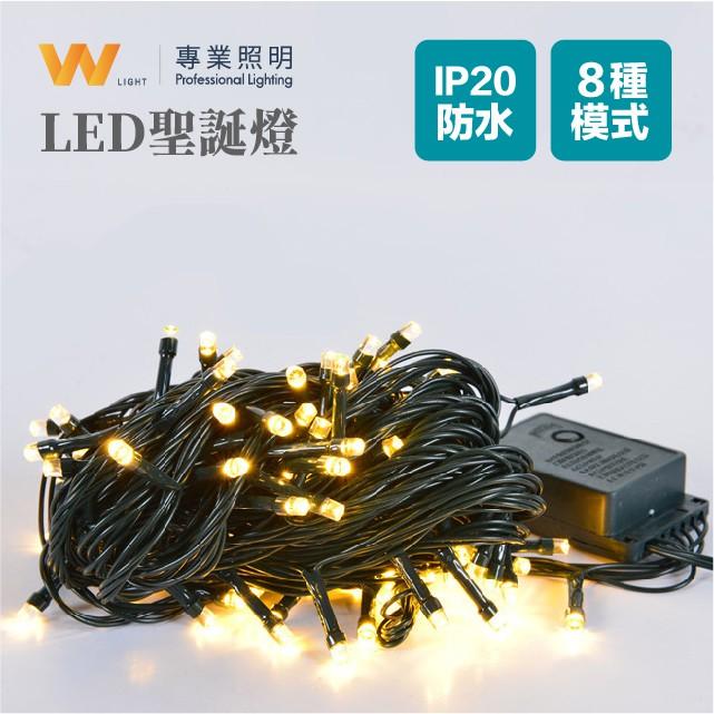 LED 防水 聖誕燈 10米100燈 可串接 冰條燈 星星燈 窗簾燈 燈串 節慶 裝飾 佈置 聖誕裝飾 現貨附發票
