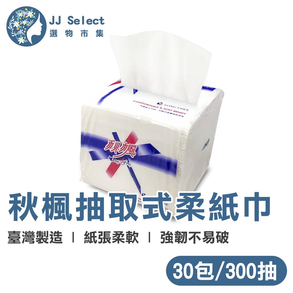 [秋楓]抽取式柔紙巾 300抽30包/箱【JJ選物市集】