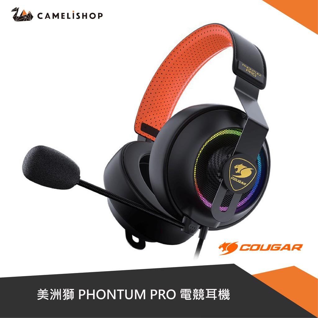 【COUGAR 美洲獅】PHONTUM PRO 電競耳機 RGB 耳麥