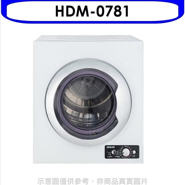 禾聯【HDM-0781】7公斤乾衣機