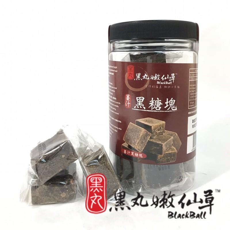 【黑丸】薑汁黑糖塊/寒天仙草黑糖