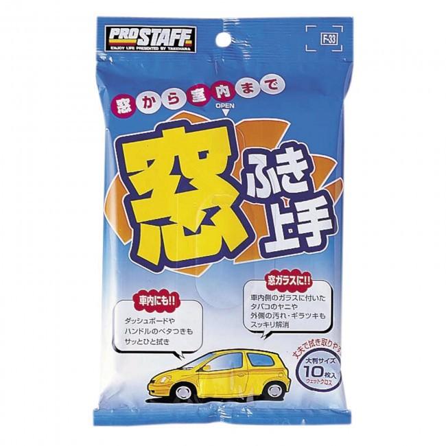 日本Prostaff 車內外清潔濕紙巾 清潔濕紙巾 10入 F-33