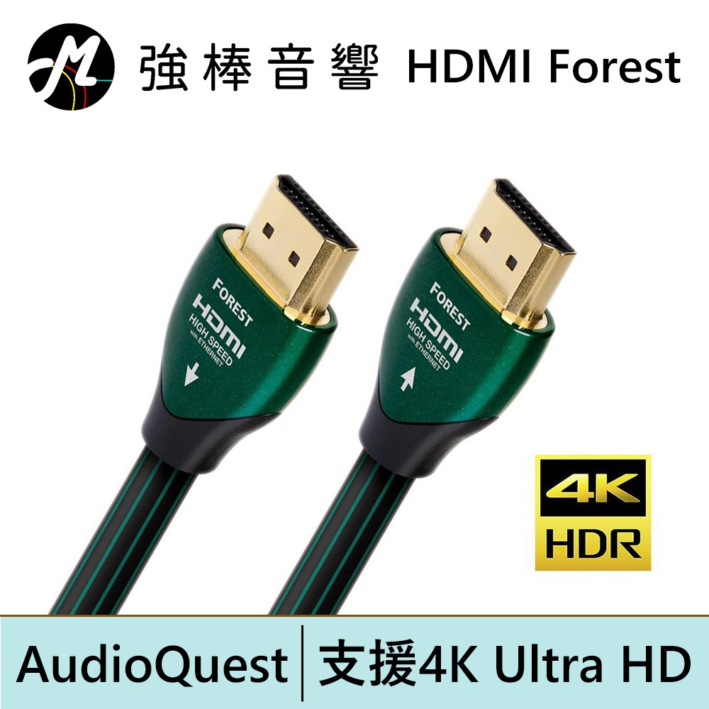 AudioQuest HDMI Forest 森林 支援4K 3D | 強棒電子專賣店