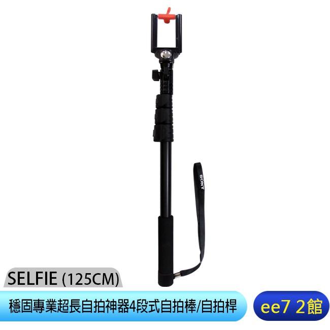 SELFIE 穩固專業超長自拍神器4段式自拍棒/自拍桿(125CM) [ee7-2]