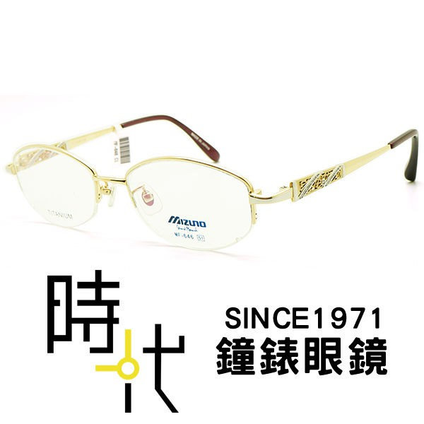 【MIZUNO美津濃】MF-646 C1 光學眼鏡鏡框 氣質款 金屬鏡框 橢圓框眼鏡 金 台南 時代眼鏡