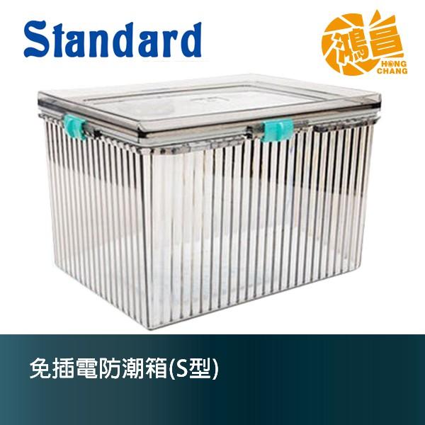 Standard 指針型 高氣密小型防潮箱 S 型(送5包乾燥劑)台灣製 相機 鏡頭 防潮盒 壓克力【鴻昌】