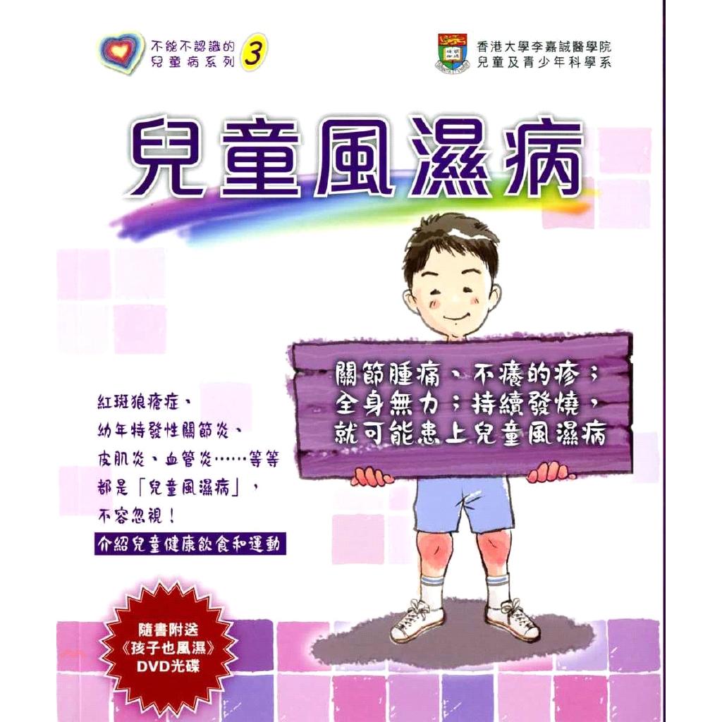 《知出版有限公司》兒童風濕病[79折]