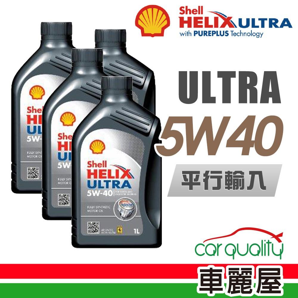 SHELL 促銷 HELIX ULTRA SN 5W40 1L_四入組_機油保養套餐加送18項保養檢查 廠商直送