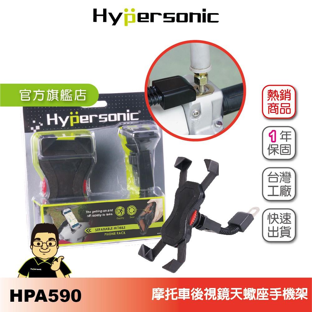 Hypersonic摩托機車後照視鏡鷹爪手機架/HPA590(1入)(無卡榫版)導航外送 廠商直送