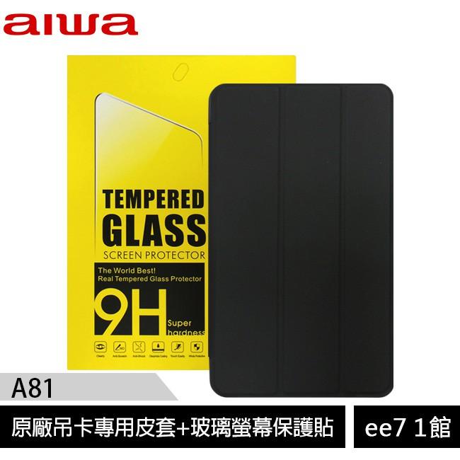 aiwa A81 4G美型平板-原廠吊卡專用皮套+原廠吊卡玻璃螢幕保護貼 [ee7-1]