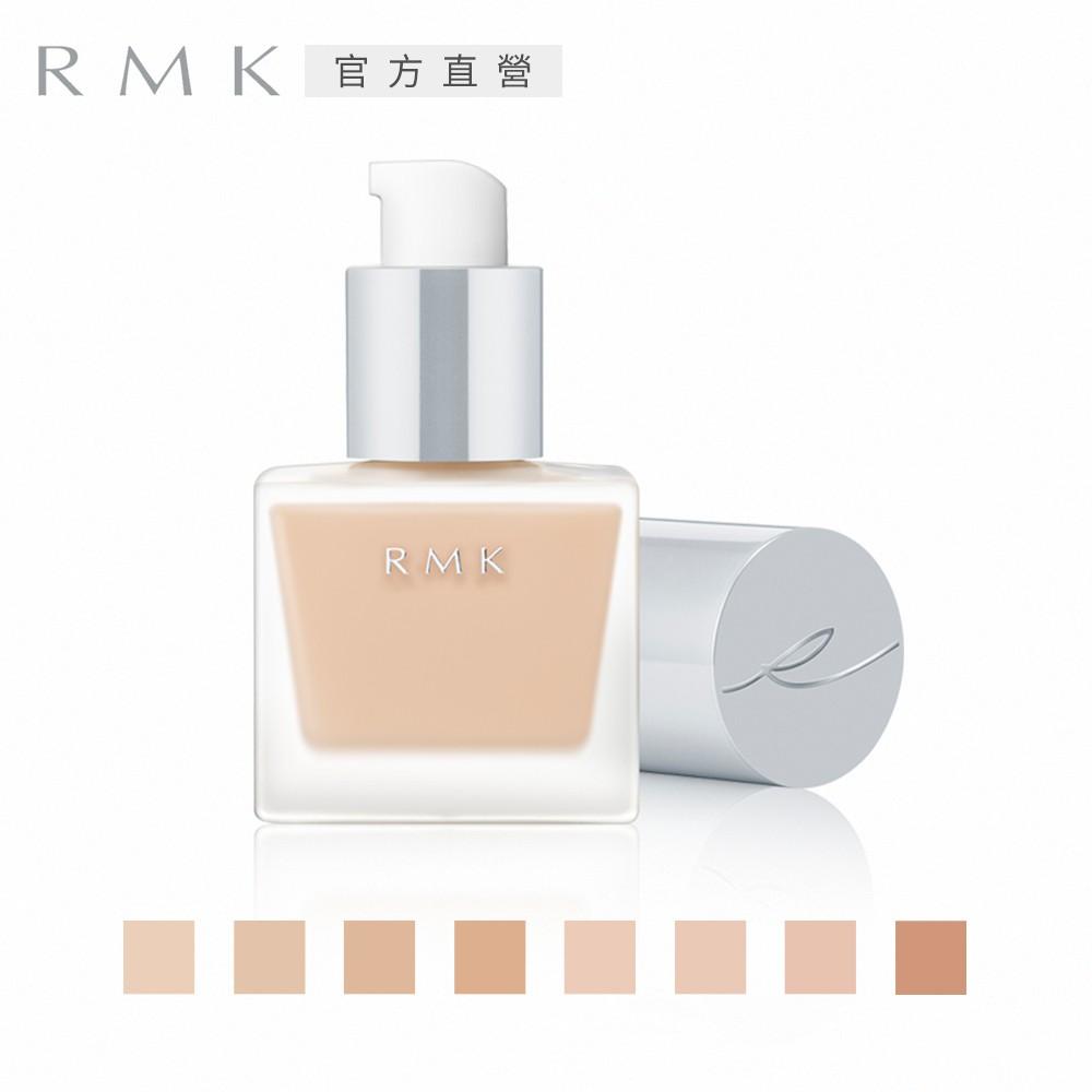 RMK 液狀粉霜R 30mL(5色任選)