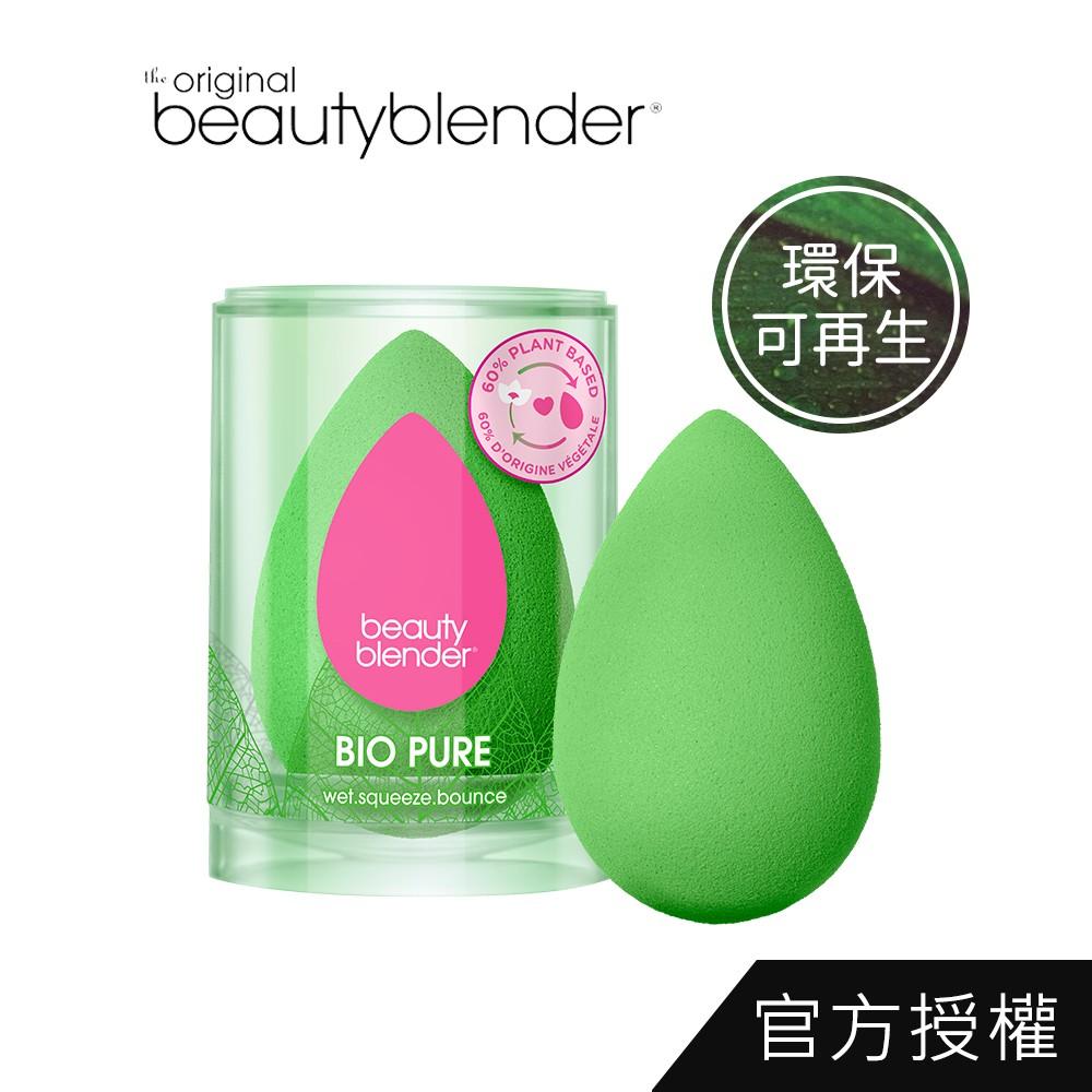 beautyblender 原創美妝蛋 氧森綠 Bio Pure 公司貨 beauty blender-WBK SHOP