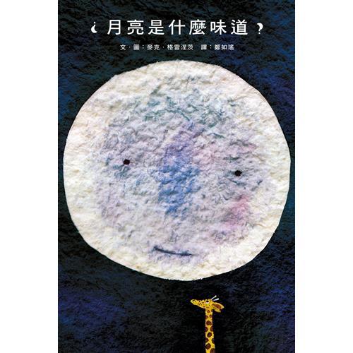 月亮是什麼味道?(二版)[79折]11100867740