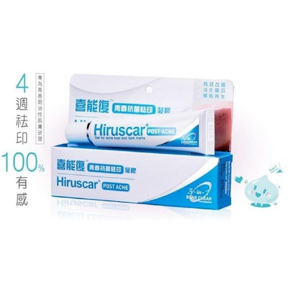 Hiruscar喜能復 青春抗菌祛印凝膠 10g 專品藥局 ( 實體店面附發票 )【2010023】