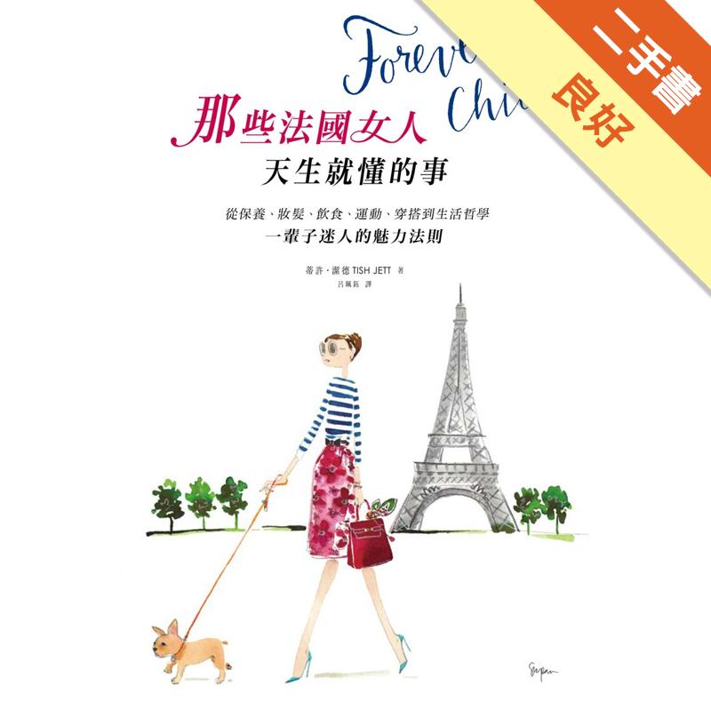 Forever chic:那些法國女人天生就懂的事--從保養、妝髮、飲食、運動、穿搭到生活哲學,迷人到老的魅力法則[二手書_良好]7056