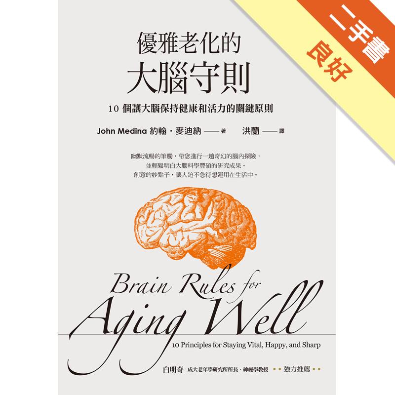 優雅老化的大腦守則:10個讓大腦保持健康和活力的關鍵原則[二手書_良好]11311510847