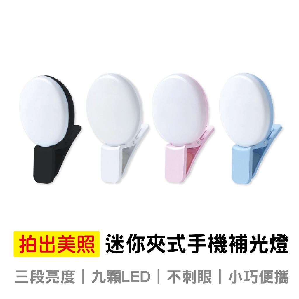 迷你夾式手機補光燈 自拍燈 美顏補光燈 直播補光 柔膚 三段亮度