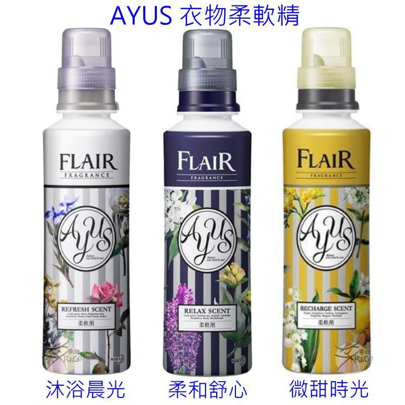 花王 kao FLAIR Fragrance AYUS 衣物柔軟精 【樂購RAGO】 日本進口