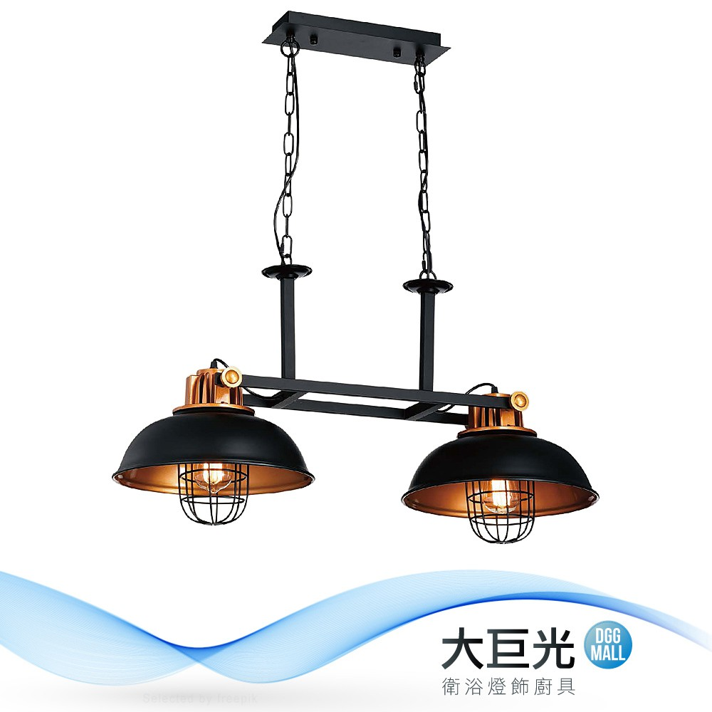 【大巨光】工業風-E27 2燈吊燈-大(ME-1851)